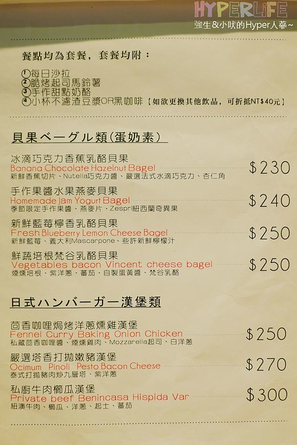 找晨。Find Morning 手作輕食料理 menu (4)